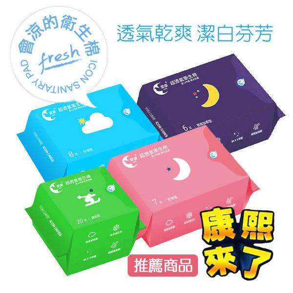 愛康衛生棉任選10入超值組 ◆ 86小舖 ◆