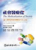社會醫療化:論人類境況如何轉為可治之症