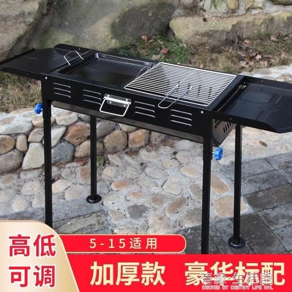加厚款大號燒烤爐 戶外木炭便攜燒烤架 家用烤肉工具 5人以上全套AQ 有緣生活館