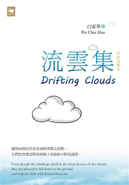 流雲集 Drifting Clouds