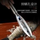 刨魚鱗器 304不銹鋼刮魚鱗器魚鱗刨 打鱗器家用殺魚去魚鱗工具刮鱗器-限時88折起