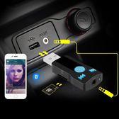 藍芽適配器 藍芽接收器USB車載藍芽棒音頻適配器無線音響箱轉換 薇薇家飾