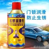 除锈神器 汽車車門潤滑油異響消除神器專用門鎖鉸鏈限位器除銹潤滑劑噴劑 快速出貨
