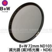B+W 72mm ND 103 減光鏡 贈原廠拭鏡紙 (24期0利率 免運 捷新貿易公司貨) F-PRO 減3格光圈 ND8