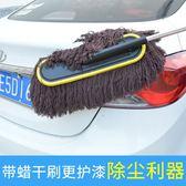 洗車拖把汽車除塵刷子刷車撣子車用擦車多功能專用伸縮式掃灰RM 免運快速出貨