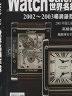 二手書R2YB 2002年9月《Watch Calendar 2002~2003