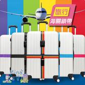 [7-11限今日299免運]十字型 行李箱綁帶(海關鎖) 行李箱束帶 行李箱捆帶 ✿mina百貨✿【F0204-3】