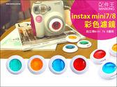 【配件王】現貨 FUJIFILM INSTAX MINI 7 7S 8S MINI8 專用 富士拍立得 四色濾鏡 彩色濾鏡
