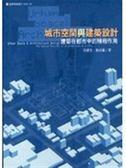 (二手書)城市空間與建築設計