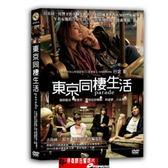 【停看聽音響唱片】【DVD】東京同棲生活