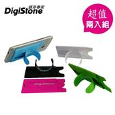 【超值2入+免運費】DigiStone 第二代 U型魔力貼卡片式手機支架/可攜式卡套x2P【手機支架/可攜卡套】