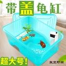 烏龜缸-烏龜缸帶曬台養龜的專用缸帶蓋水陸缸養烏龜別墅龜箱養龜盆大型小