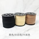 3mm 韓國雙面絨繩 90cm 麂絨繩仿麂皮繩編織繩手作DIY花束包裝禮品包裝項鍊手鍊緞帶蝴蝶結