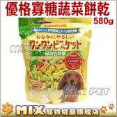 ◆MIX米克斯◆日本DoggyMan.寡糖添加蔬菜消臭餅乾450克 .容易咬食易消化的餅乾