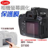 攝彩@尼康 Nikon D7500相機螢幕保護貼Cuely 相機螢幕保護貼 鋼化玻璃貼 保護貼 防撞防刮 靜電吸附