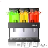 艾科仕德  兩缸三缸冷熱飲料機全自動大容量果汁機商用自助冷飲機CY  自由角落