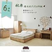 床組【UHO】秋原-橡木紋6尺雙人加大6件組I