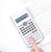 計算機 科學計算器學生用大學生多功能函數一建考試專用大學會計便攜【快速出貨八折搶購】