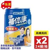 三多 SENTOSA 補體康高纖高鈣 240ml 24罐X2箱 專品藥局【2015660】