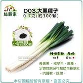 【綠藝家】D03.大蔥種子0.7克(約300顆)