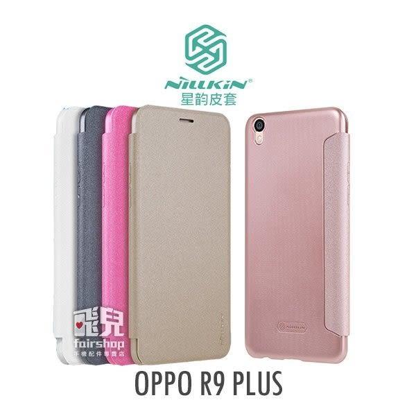【妃凡】NILLKIN OPPO R9 Plus 星韵系列 側翻皮套 防磨損 保護套 保護殼 手機殼 手機套 (K)