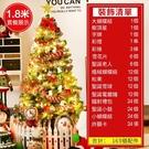 24h現貨 聖誕樹 180cm豪華加密聖誕節【送豪華禮包】聖誕節裝飾品聖誕老人禮品 聖誕節裝飾品