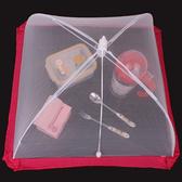 ◄ 生活家精品 ►【H14-1】紅邊方型網紗罩 15.5吋 飯菜罩 食物 野餐 摺疊 防蠅 防蚊 菜傘 餐桌 料理
