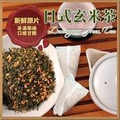 日式玄米煎茶包 茶包 玄米煎茶 1包(15入)  玄米 日本煎茶 日本茶 另有散茶 【正心堂】