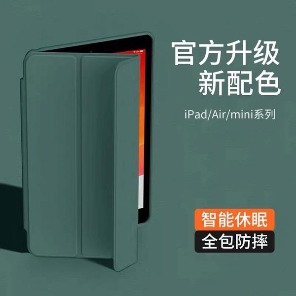 蘋果ipad air3保護套10.5寸平板mini5/4/3/2/1硅膠全包防摔ipadpro11 科炫數位数位