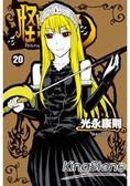 怪物王女20.(完)
