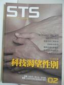 【書寶二手書T6/社會_H7A】科技渴望性別_吳嘉苓、傅大為、雷祥麟