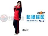 [中壢安信]M2R M9 M-9 兩件式 雨衣 風衣 黑紅 超級絕配 高質感 設計時尚