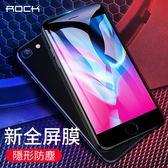 ROCK iPhone 7 8 Plus 鋼化膜 全屏 抗藍光 滿版 玻璃貼 防爆 保護膜 螢幕保護貼