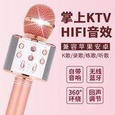手機k歌音響話筒 k歌寶電容直播藍牙無線麥克風《印象精品》yq08