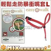 ◆MIX米克斯◆普立爾Premier.Easy Walk輕鬆走防爆衝嘴套拉繩L號,紅色黑色隨機,瞬間溫和控制