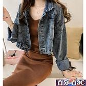 牛仔外套女春秋2021新款港味短款女士小個子外套森女寬鬆夾克上衣 百分百