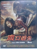 挖寶二手片-K02-030-正版DVD-泰片【血口逃生】-諾班 吉拉滴功(直購價)