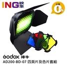 【24期0利率】GODOX 神牛 AD200-BD-07 四頁片及色片套組 公司貨 適用AD200 棚燈型燈管燈頭