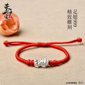 好康618 命年紅繩男女貔貅手繩屬狗飾品禮物