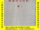 二手書博民逛書店罕見常熟縣林業學習材料(1973)Y247279