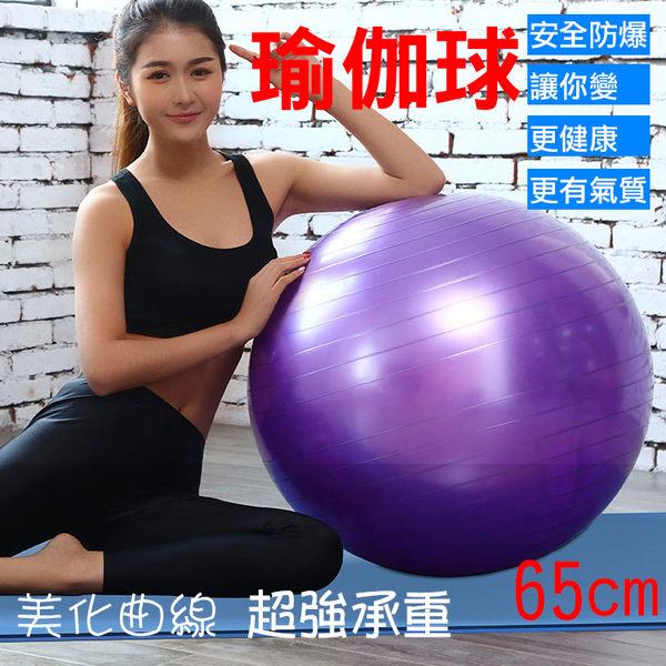 攝彩@瑜珈球 直徑65cm 抗力球 韻律球 安全防爆 美化曲線紓解疲勞壓力 承重150kg