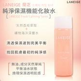 韓國 LANEIGE 蘭芝 純淨保濕機能化妝水 25ml【櫻桃飾品】【31100】