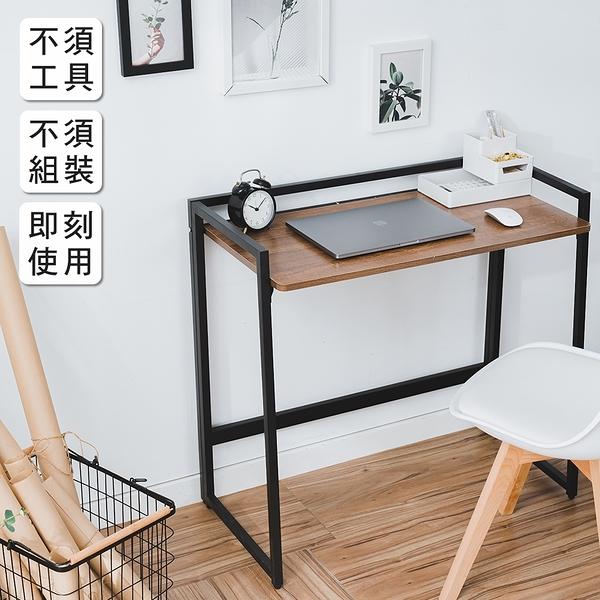 威瑪索 極簡免組裝折疊工作桌/書桌/電腦桌-寬85深37高80cm