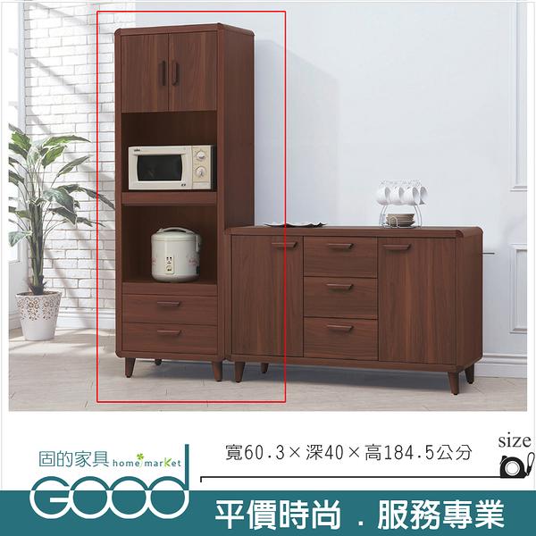 《固的家具GOOD》122-6-AT 北歐2尺收納櫃【雙北市含搬運組裝】