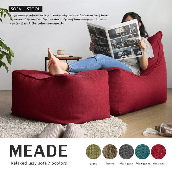 懶骨頭 MEADE米德簡約風舒適懶骨頭沙發(L型+凳)-5色 / H&D 東稻家居