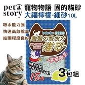 [3包組]PET STORY 寵物物語 固的貓砂 大福檸檬-細砂10L