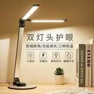 檯燈 雙頭臺燈護眼書桌中學生宿舍寫字學習專用高中生保護視力LED臺風 快速出貨