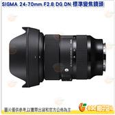 預購 SlGMA 24-70mm F2.8 DG DN 標準變焦鏡頭 公司貨 單眼相機鏡頭 E接環 L接環 全片幅機適用