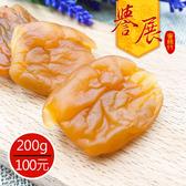 【譽展蜜餞】枇杷乾 200g/100元