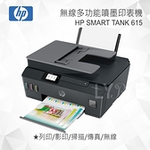 HP Smart Tank 615 Y0F71A連續供墨無線印表機 無線多功能傳真事務機 噴墨印表機